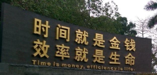 Time_is_money_efficiency_is_life.jpg